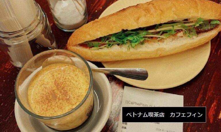 フィンコーヒー・バインミーのお店 ベトナム喫茶店カフェフィン 新潟市中央区