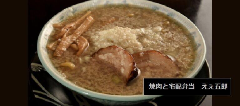 豚カルビ味噌ラーメンが食べられるお店 焼肉と宅配弁当 えぇ五郎 新潟市西蒲区曽根