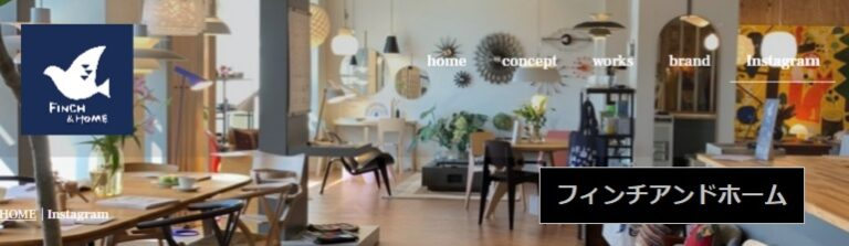北欧家具を販売しているお店 フィンチアンドホーム 新潟市中央区学校町通