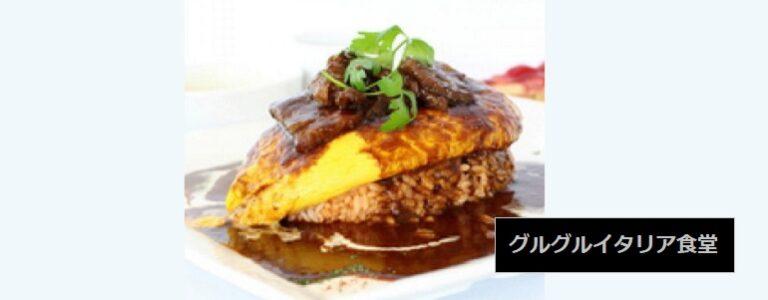 牛タンシチューのデミグラスソースオムライスが食べられるお店 グルグルイタリア食堂 新潟市東区