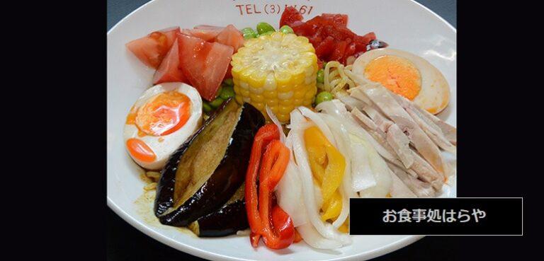 冷やしカレーラーメンと辛味ネギ味噌ラーメン(三条っ子)が食べられるお店 お食事処はらや 新潟県三条市