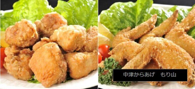 元祖 中津からあげ もり山のから揚げが新潟で食べられるお店 豊栄店 新潟市北区