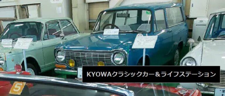 クラシックカーを展示、ホンダS800に試乗できるお店 KYOWAクラシックカー&ライフステーション 新潟県三条市上須頃