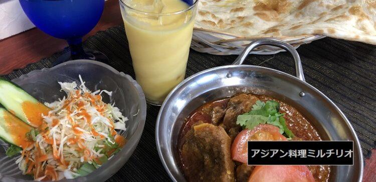 本場パキスタンカレーが食べられるお店 アジアン料理 ミルチリオ 新潟県聖籠町東港