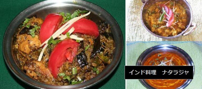 本場のインド料理が食べられるお店 ナタラジャ 新潟市西区坂井東