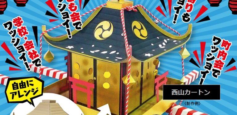 段ボール製おみこしスタートセット販売 西山カートン 新潟県三条市西潟