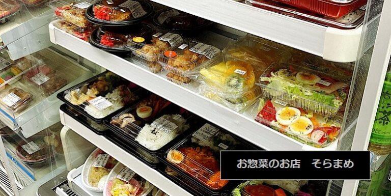 接客をする店員がいない無人販売のお惣菜のお店 そらまめ 新潟県燕市吉田中町