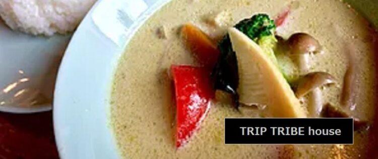 グリーンカレーが食べられるお店 TRIP TRIBE house 新潟市中央区米山