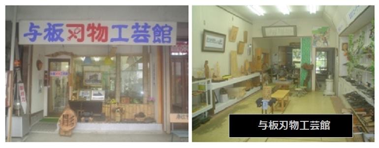 刃物の展示販売 鍛冶屋 与板刃物工芸館 新潟県長岡市与板
