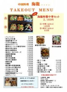 テイクアウト 中国料理 海龍(ハイロン)新潟県上越市加賀町